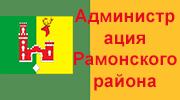 Официальный сайт Рамонской администрации